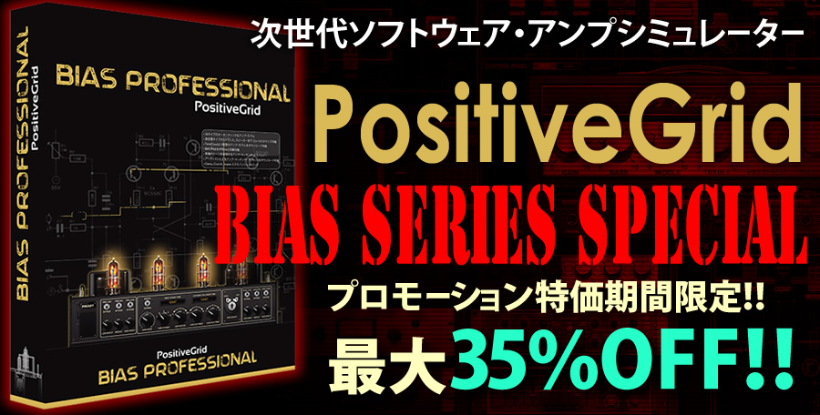 Positive Grid BIAS Series Special プロモーション特価