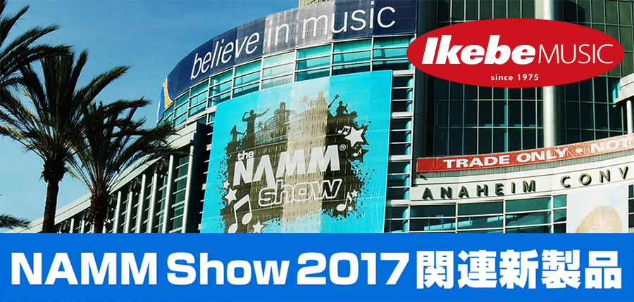 on_sale_namm2017_ikebe