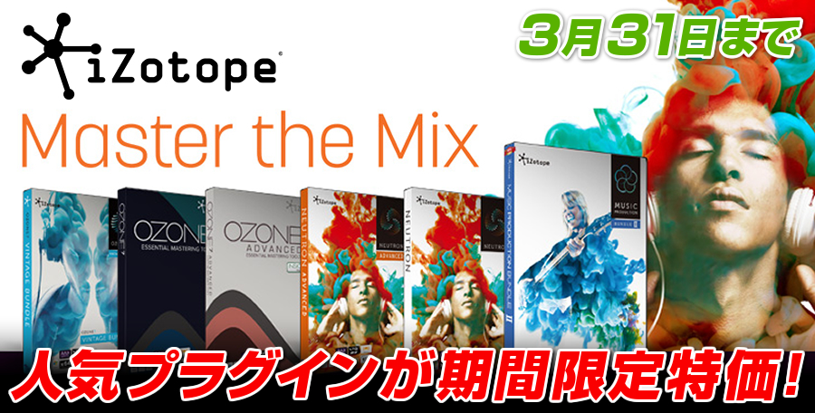 iZotope Master the Mix特価キャンペーン!