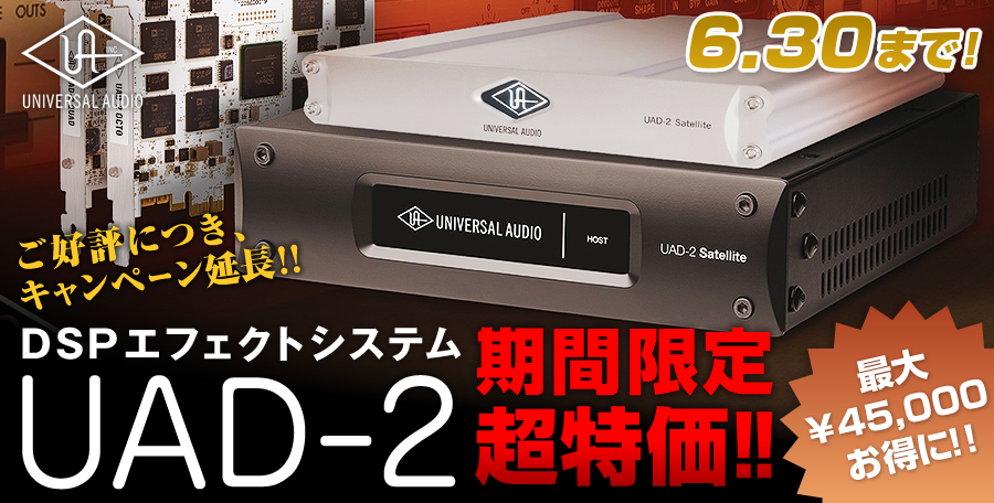 期間限定特価!UNIVERSAL AUDIO ALL-ACCESS UAD ANALOG PROMO