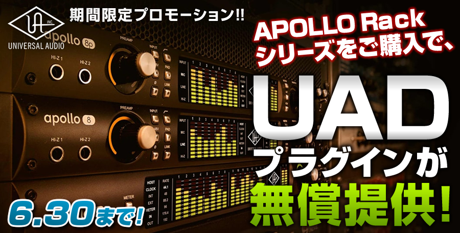 6/30までの期間限定!UNIVERSAL AUDIO APOLLO DREAM STUDIO PROMO