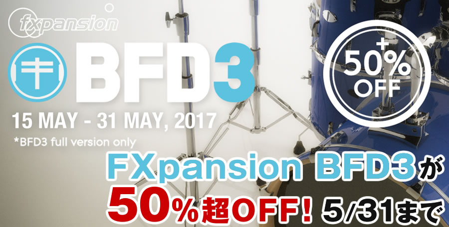 FXpansion BFD3が50%超OFF!