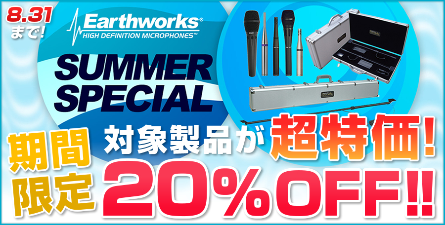 Earthworks Summer Special Promotion 2017 期間限定!対象製品が20%OFF超特価!8/31まで
