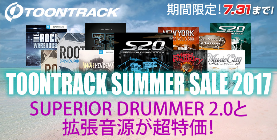 【TOONTRACK SUMMER SALE 2017】