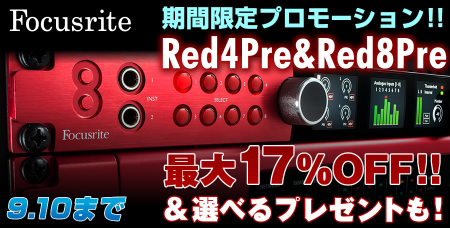 Focusrite Red4Pre&Red8Preプロモーション!