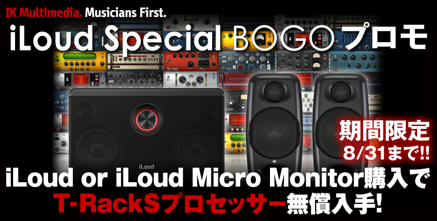 iLoud Special BOGOプロモ iLoud or iLoud Micro Monitor購入でT-RackSプロセッサー無償入手!