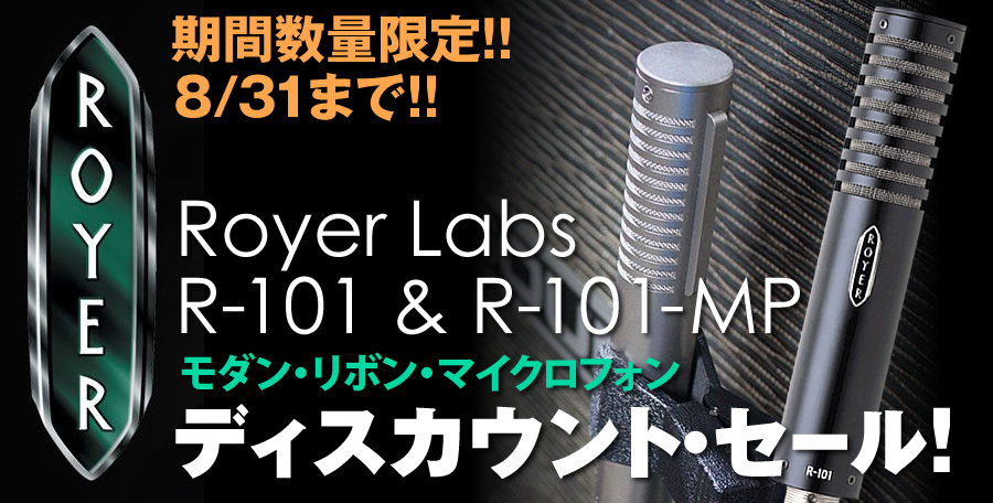 Royer Labs 期間数量限定キャンペーン