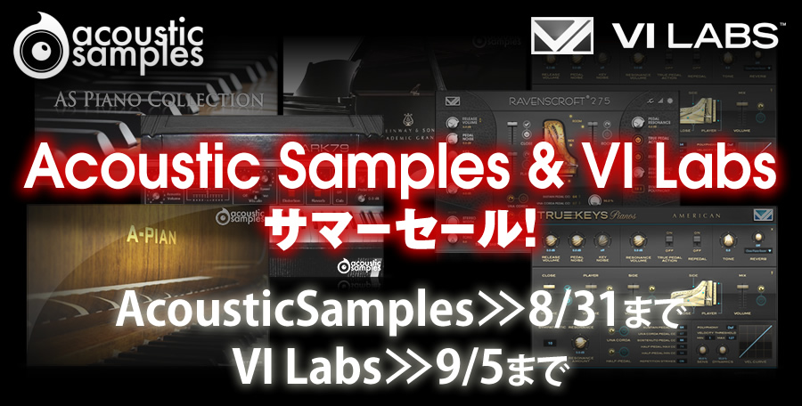 Acoustic Samples & VI Labsサマーセール!