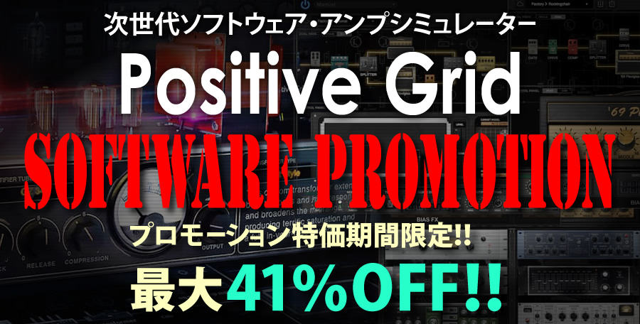Positive Grid SoftWare Promotion 最大41%OFF!