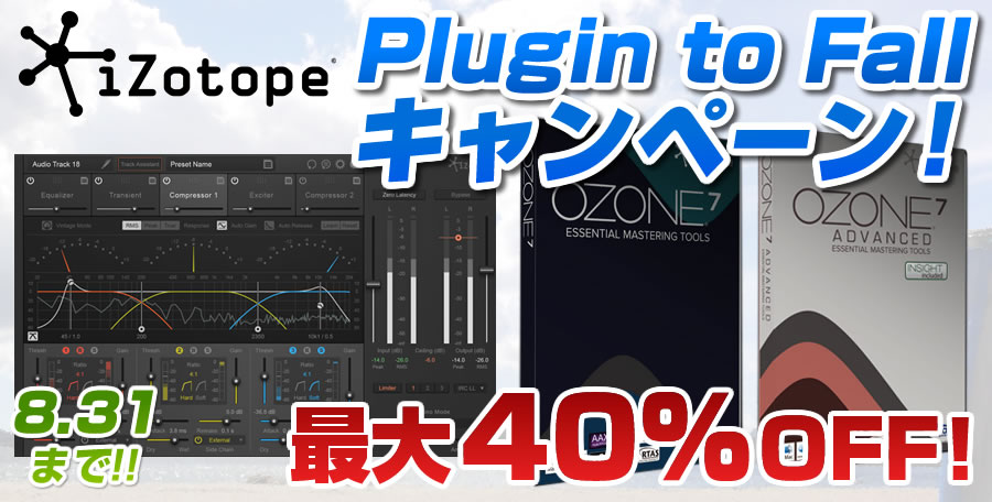 iZotope Plugin to Fallキャンペーン!最大40%OFF!