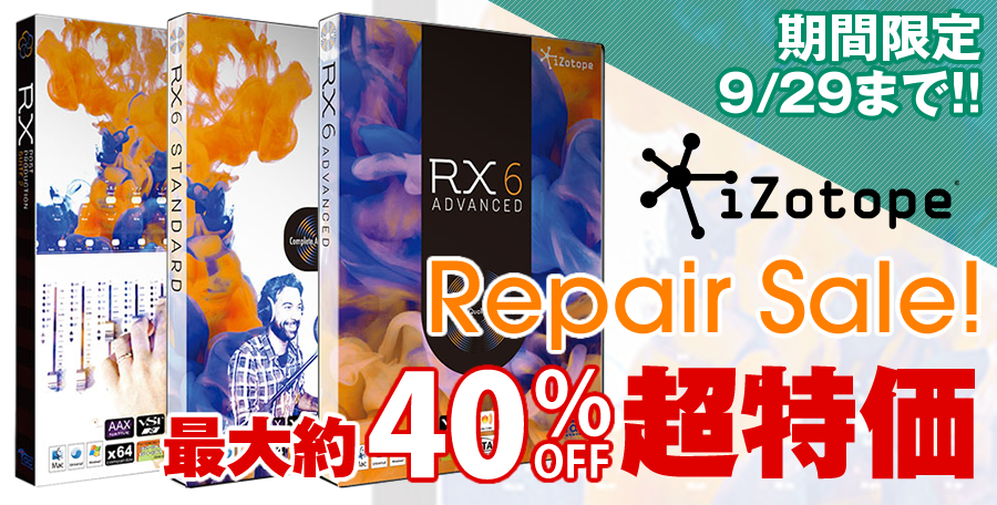 iZotope Repair Sale!最大約40%OFFの超特価!