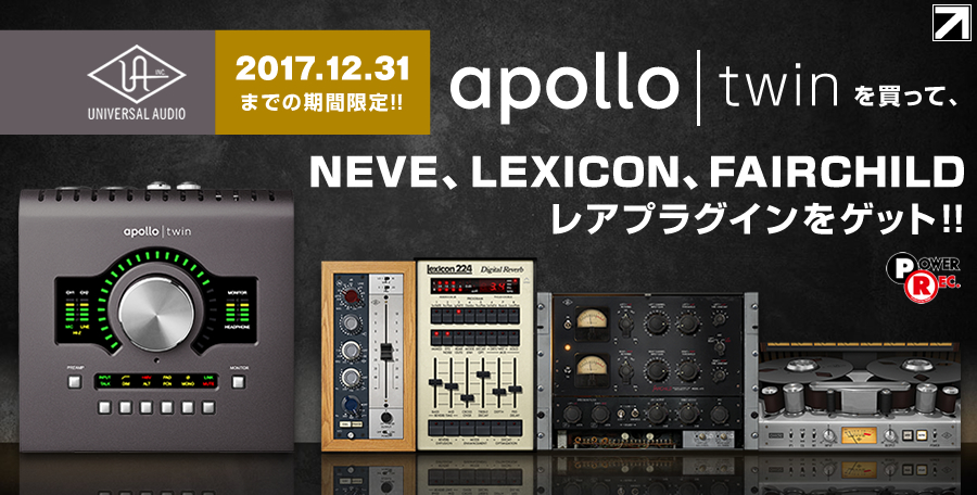 【Universal Audio APOLLO TWINを買って、NEVE、LEXICON、FAIRCHILD プラグインをゲット!12.31まで!】