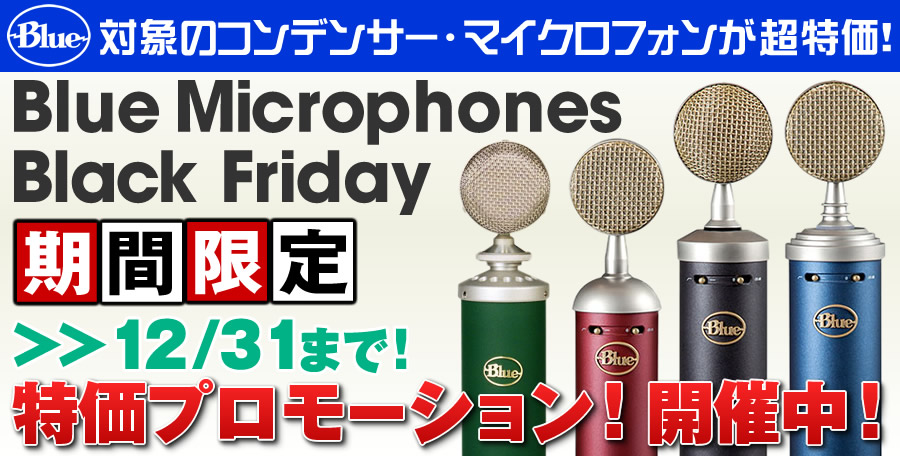 Blue Microphones Microphones Black Friday
