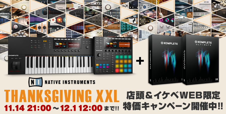【Native Instruments Thanksgiving XXL 店頭&イケベWEB限定キャンペーン!!】