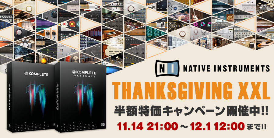 【Native Instruments Thanksgiving XXL 半額特価キャンペーン!!】