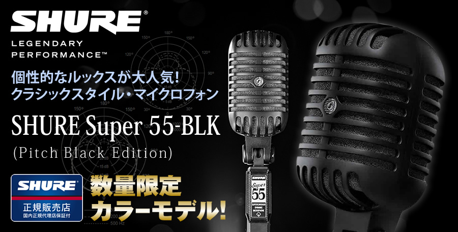 【SHURE Super 55-BLK [Pitch Black Edition]】