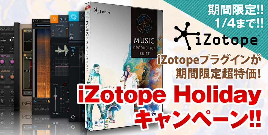 『iZotope Holidayキャンペーン!』開催中!