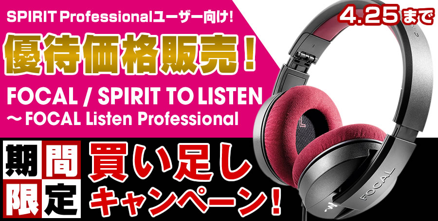 【期間限定!『FOCAL / SPIRIT TO LISTEN ~FOCAL Listen Professional 買い足しキャンペーン!】