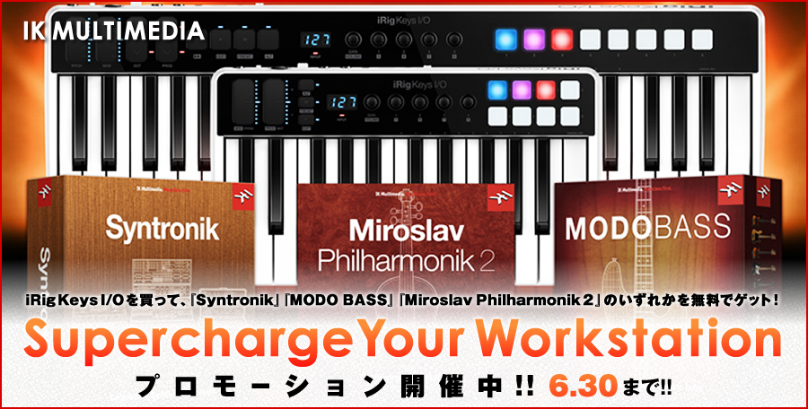 【期間限定!IK MULTIMEDIA Supercharge Your Workstation プロモーション】