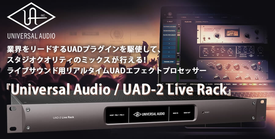 『Universal Audio / UAD-2 Live Rack』