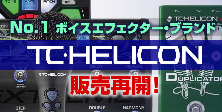 【『TC Helicon』製品、待望の再販!】