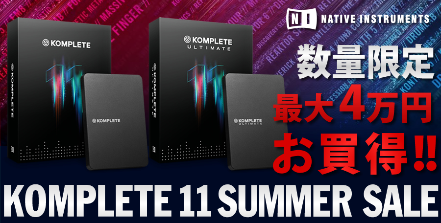 『NativeInstruments / SAVE 25% ON KOMPLETE』