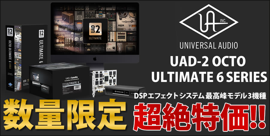 数量限定!『Universal Audio / UAD-2 OCTO ULTIMATE 6シリーズ』
