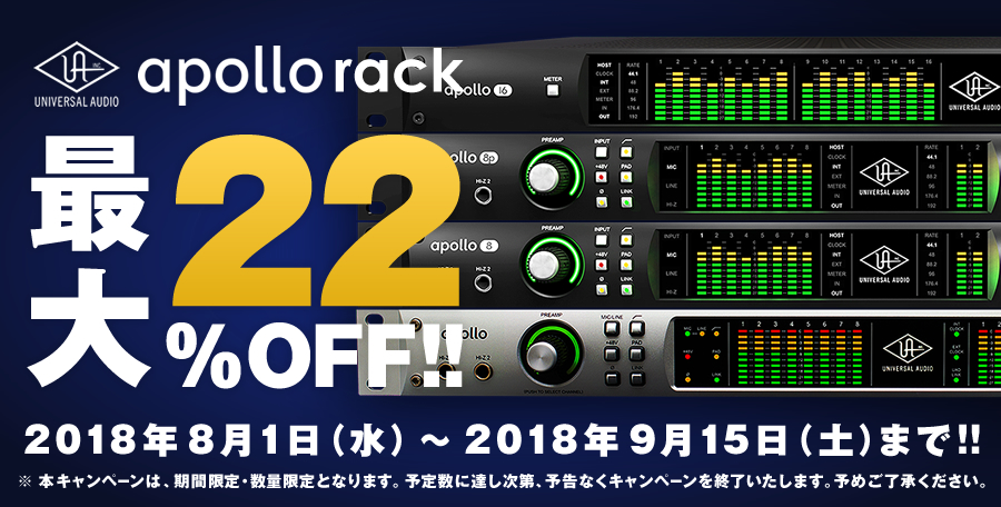 【Universal Audio / APOLLO RACK 最大22%OFFキャンペーン!】
