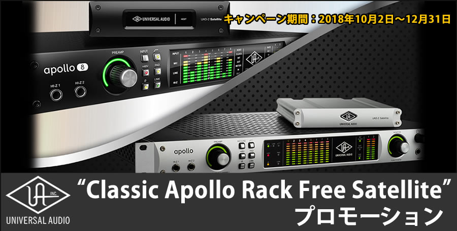 "【期間限定!Universal Audio""Classic Apollo Rack Free Satellite""プロモーション】"