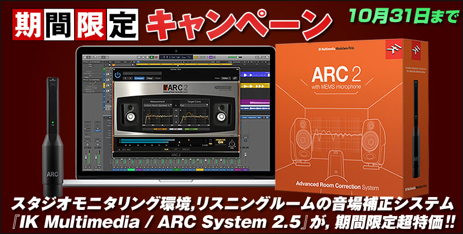 『IK Multimedia / ARC System 2.5』が期間限定超特価!