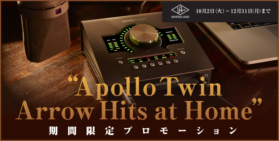 "期間限定!Universal Audio ""Apollo Twin Platinum Vocal""キャンペーン!"