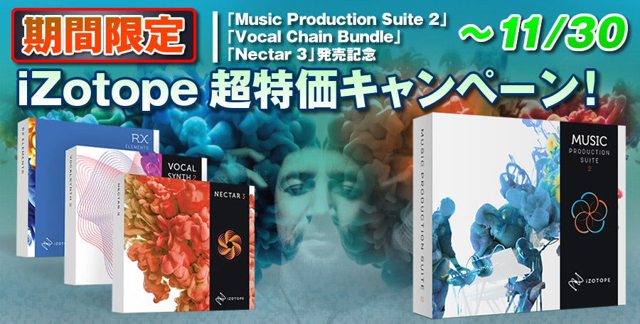 期間限定!iZotope「Music Production Suite 2」「Vocal Chain Bundle」「Nectar 3」発売記念特価キャンペーン!