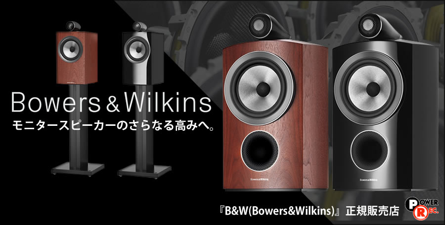 B&W Bowers & Wilkins 正規販売店