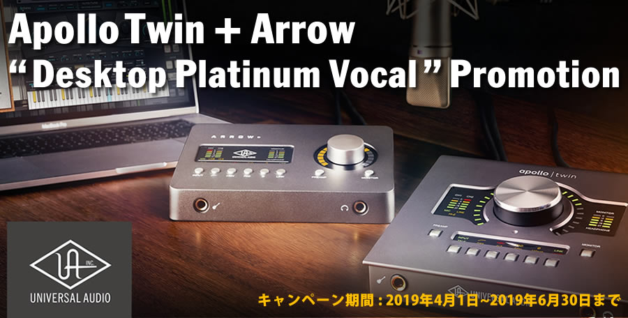 "【期間限定!Universal Audio:Apollo Twin   Arrow ""Desktop Platinum Vocal"" Promotion開催!】"