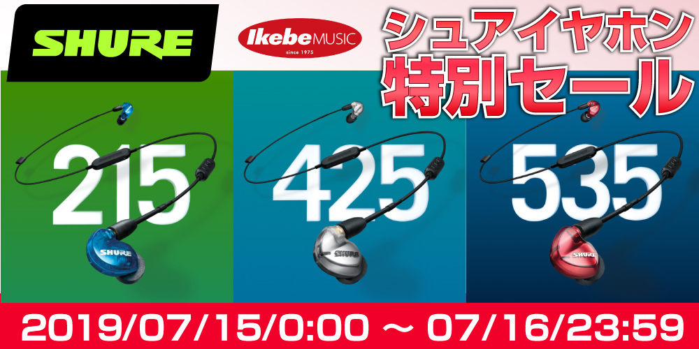 shure_bt1_2019summer_sp