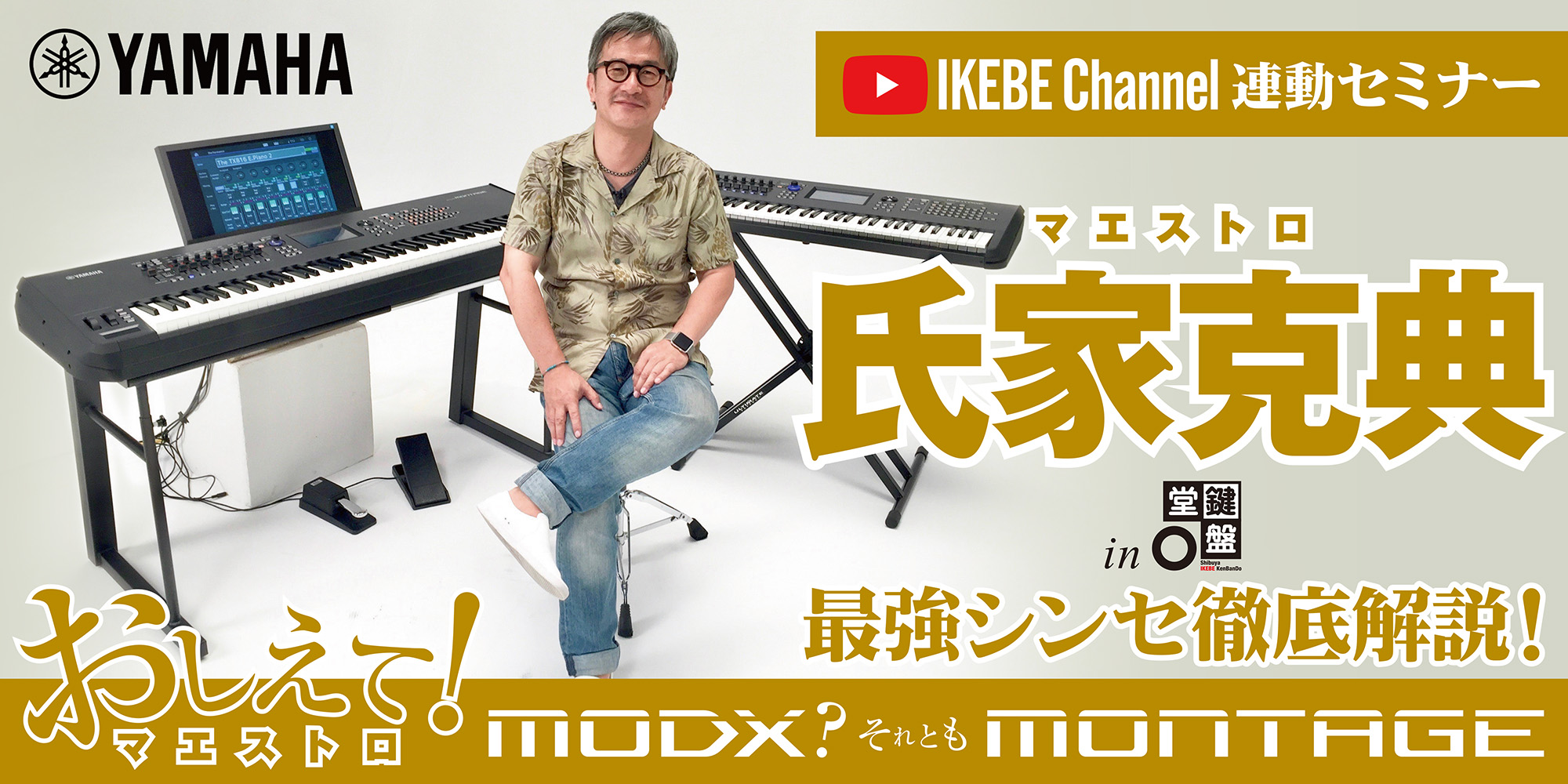 【IKEBE Channel連動セミナー 氏家克典 in 鍵盤堂 最強シンセ徹底解説! ~おしえて!マエストロ MODX?それともMONTAGE~】