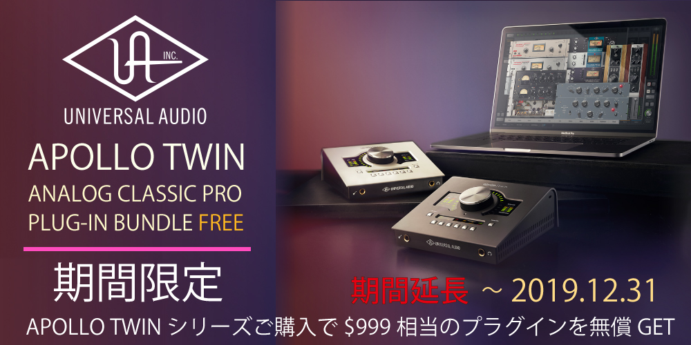 Universal Audio APOLLO TWIN ANALOG CLASSIC PLUG-IN FREE キャンペーン