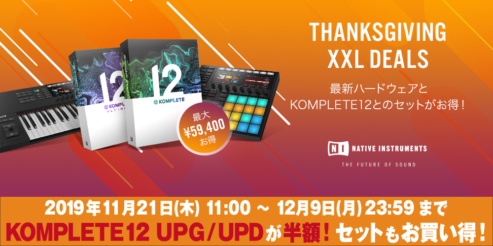 Native Instruments KOMPLETE 12 UPG/UPDが半額!セットもお買い得!