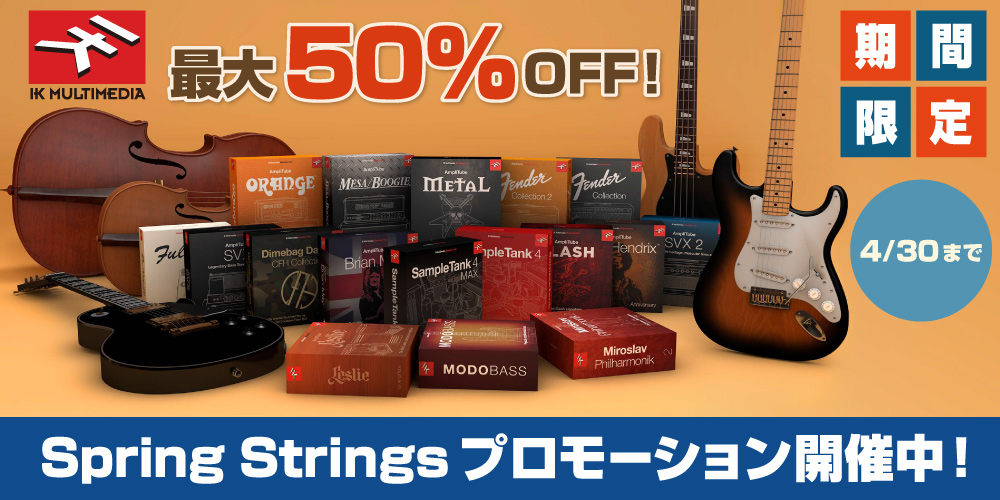 【IK Multimedia Spring Stringsプロモーション】
