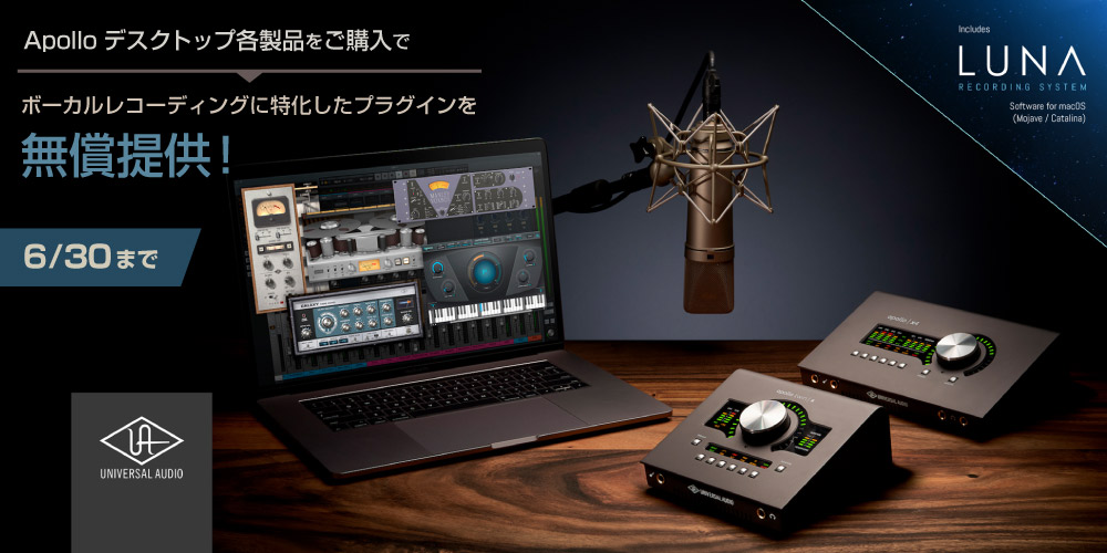 "Universal Audio""Desktop Platinum Vocal""プロモーション"