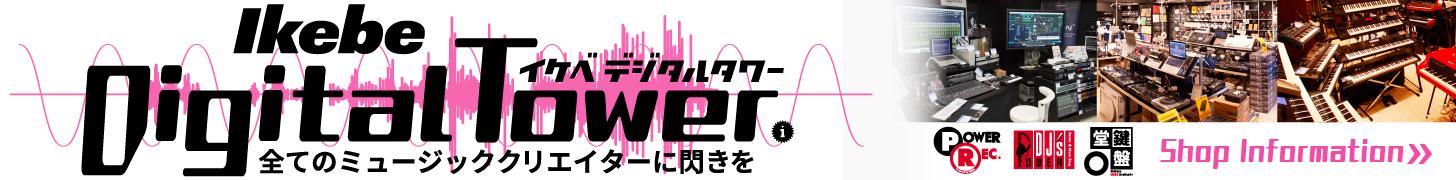 イケベ デジタルタワー / DIGITAL TOWER