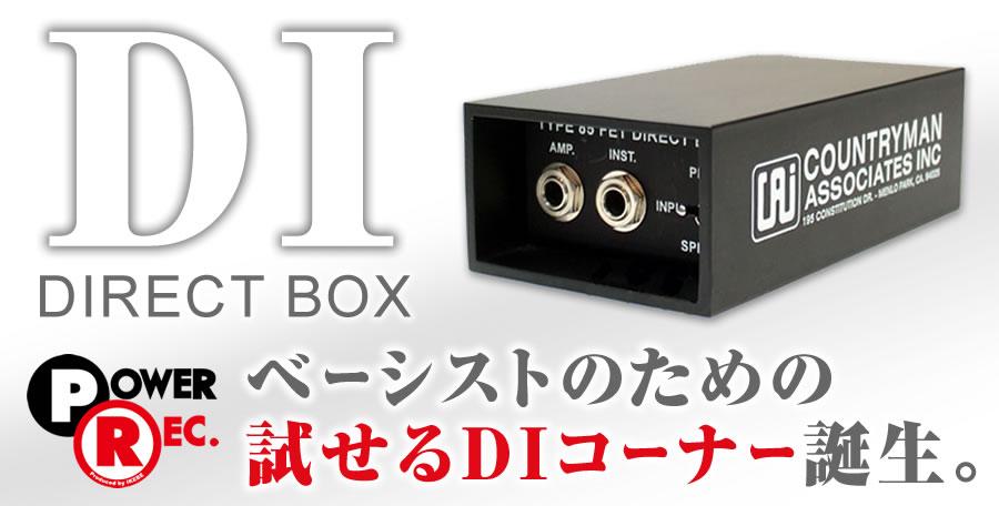 渋谷パワーレック/ベーシストのための試せるDIコーナー誕生。