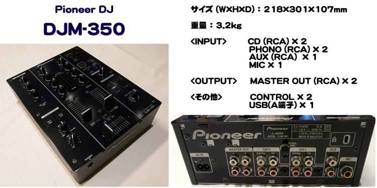 4_djm-350
