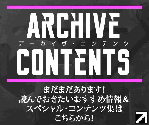 まだまだあります!読んでおきたいおすすめ情報&スペシャル・コンテンツ集はこちらから!