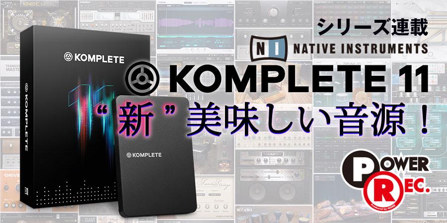 "NATIVE INSTRUMENTS【KOMPLETE 11、""新""美味しい音源!】シリーズ 第1回~FORM"