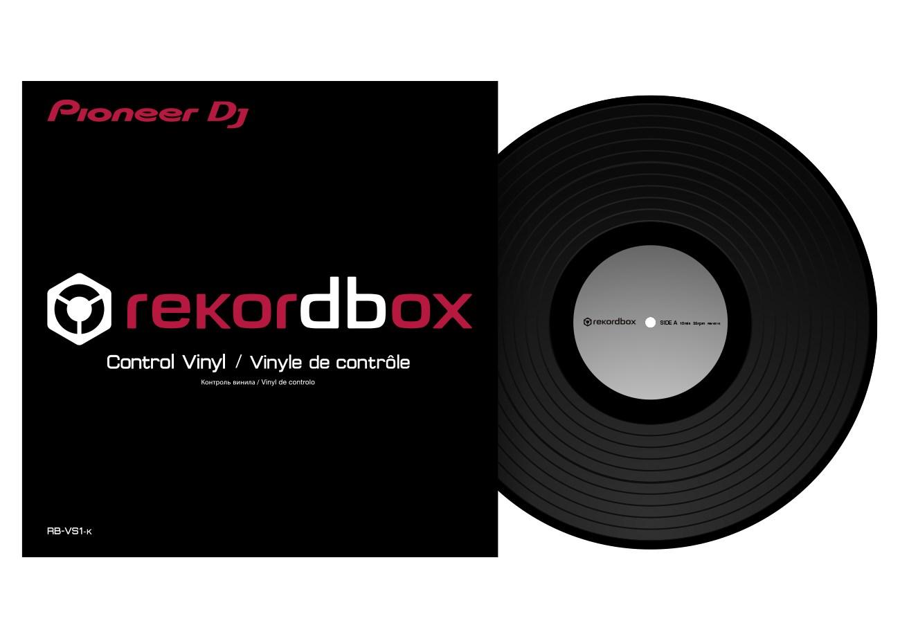 8_rekordbox-dvs-control-vinyl