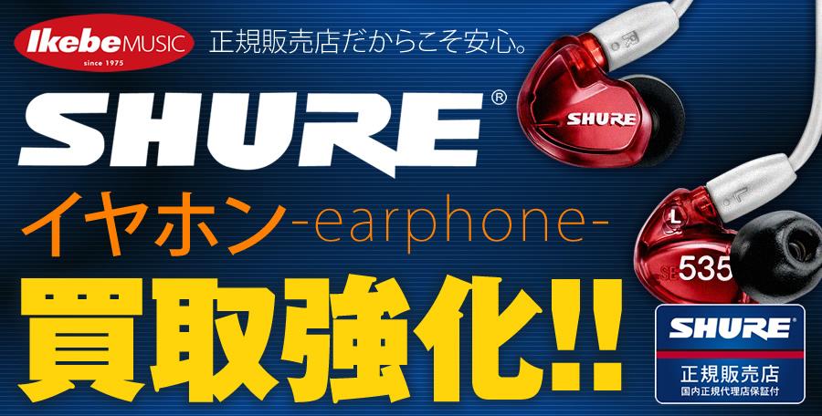 【SHUREイヤホン買取強化!!正規販売店だからこそ安心!!】