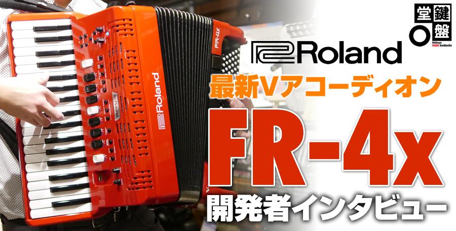 最新Vアコーディオン・Roland FR-4x開発者インタビュー