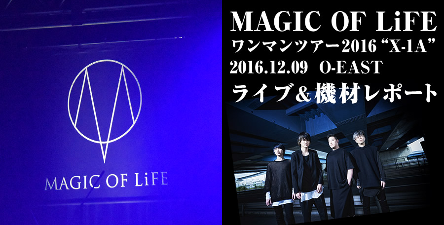 MAGIC OF LiFE ワンマンツアー2016X-1A 2016.12.09. O-EAST ライブ&機材レポート