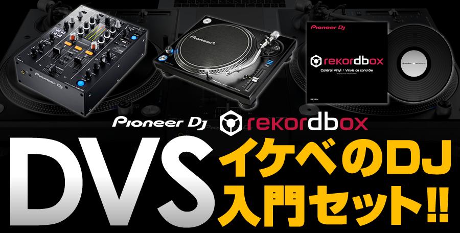 Pioneer DJ 『rekordbox dvs』 入門セット!
